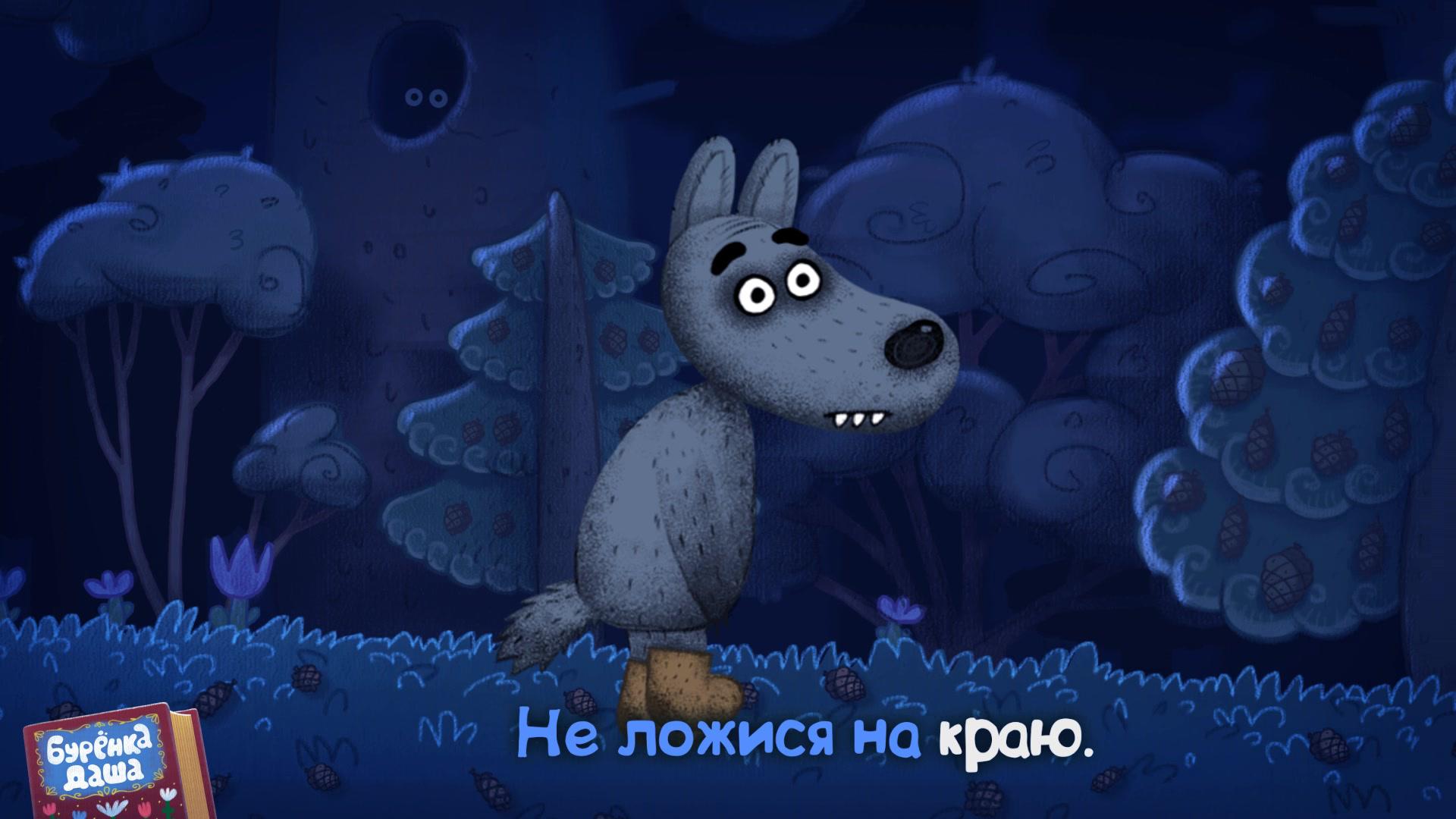 Буренка Даша - Серия 1