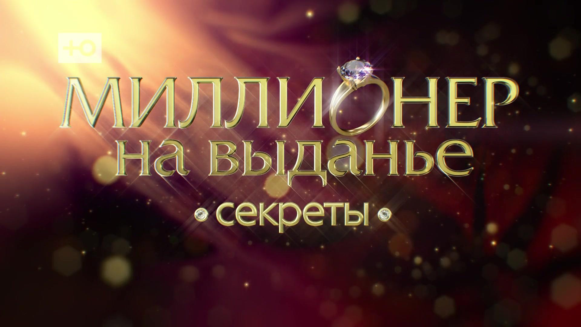 Миллионер на выданье - Серия 1