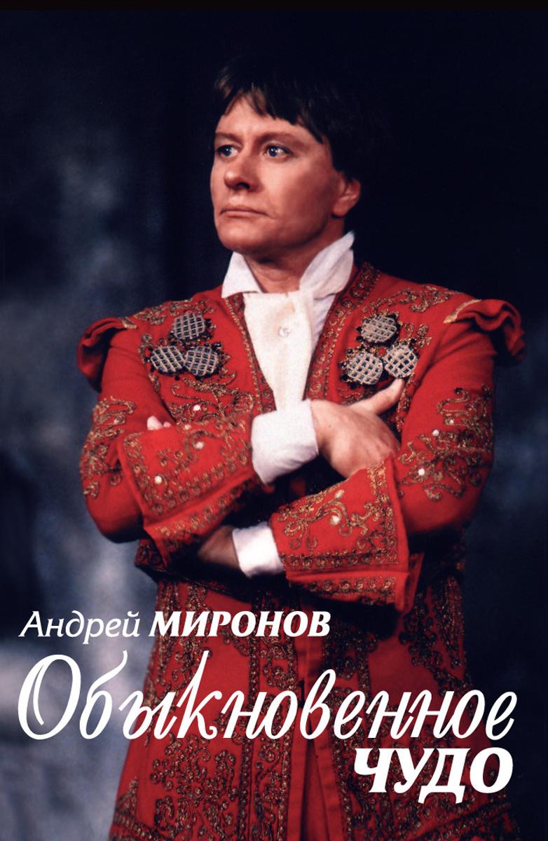 Андрей Миронов: Обыкновенное чудо