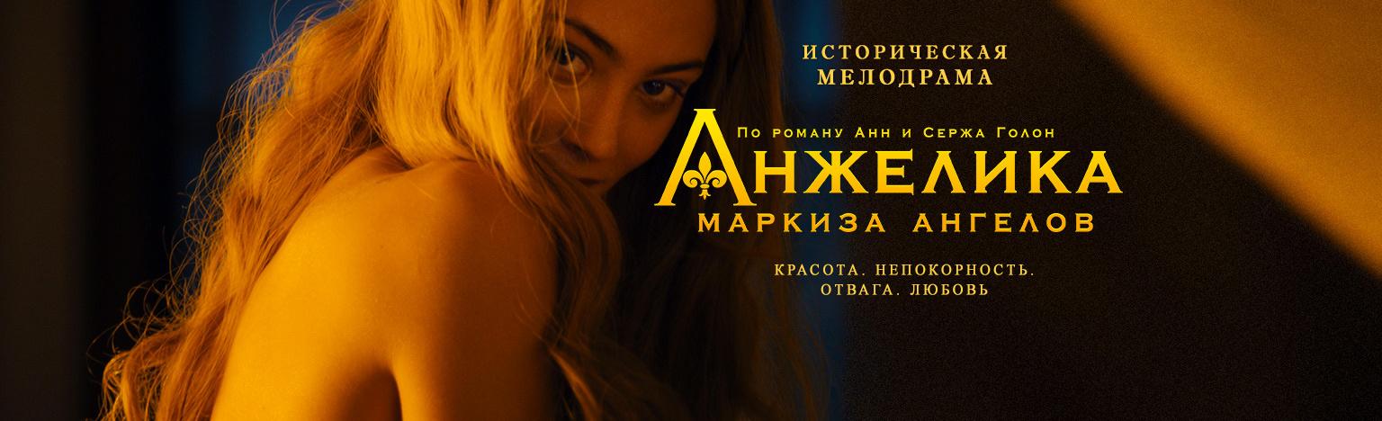 Анжелика, Маркиза Ангелов – Эротические Сцены
