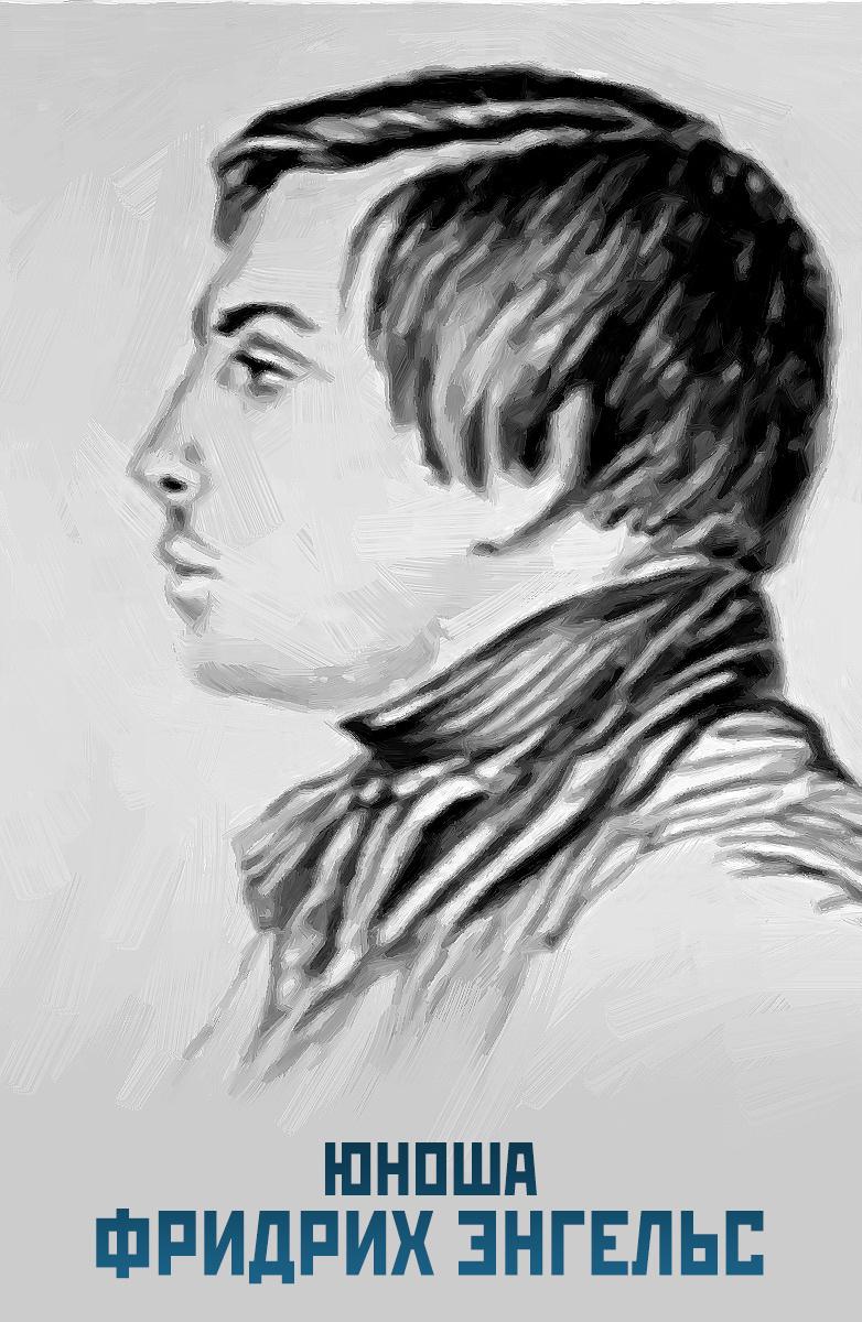 Юноша Фридрих Энгельс