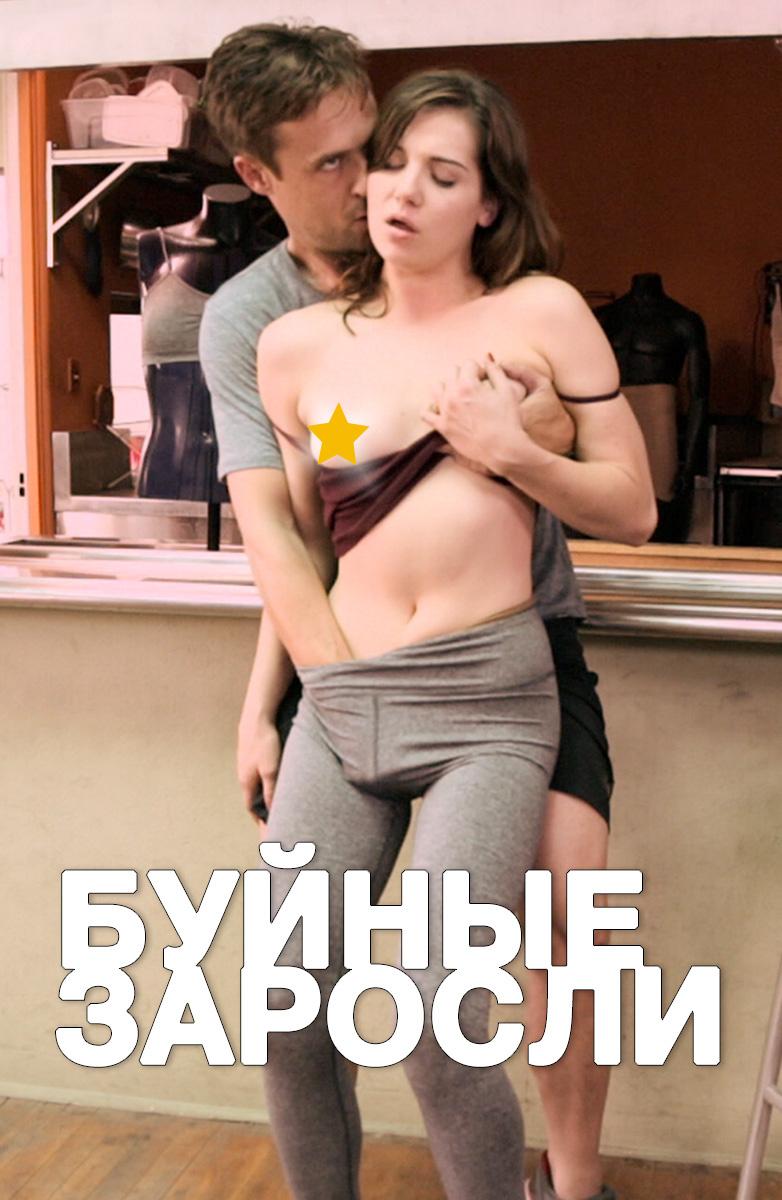 Художественные порно фильмы ivi ru
