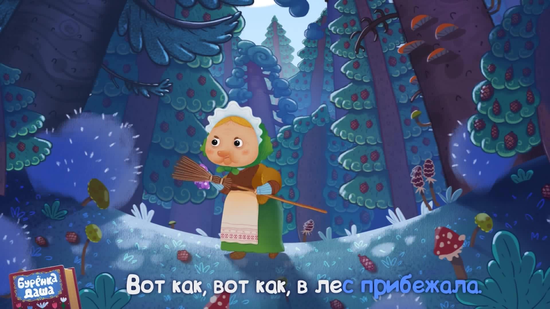 Буренка Даша - Серия 26