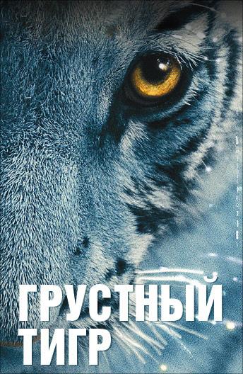 Синий тигр (Грустный тигр)