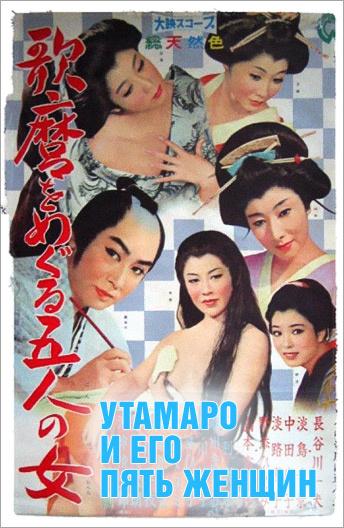 Утамаро и его пять женщин