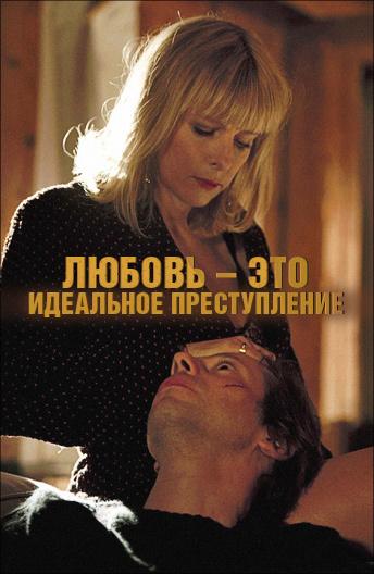 Любовь – это идеальное преступление