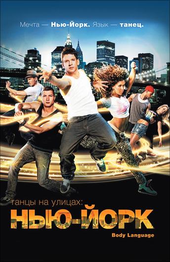 Танцы на улицах: Нью-Йорк