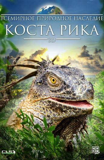 Всемирное природное наследие: Коста Рика 3D