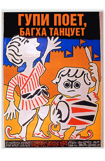 Гупи поет, Багха танцует