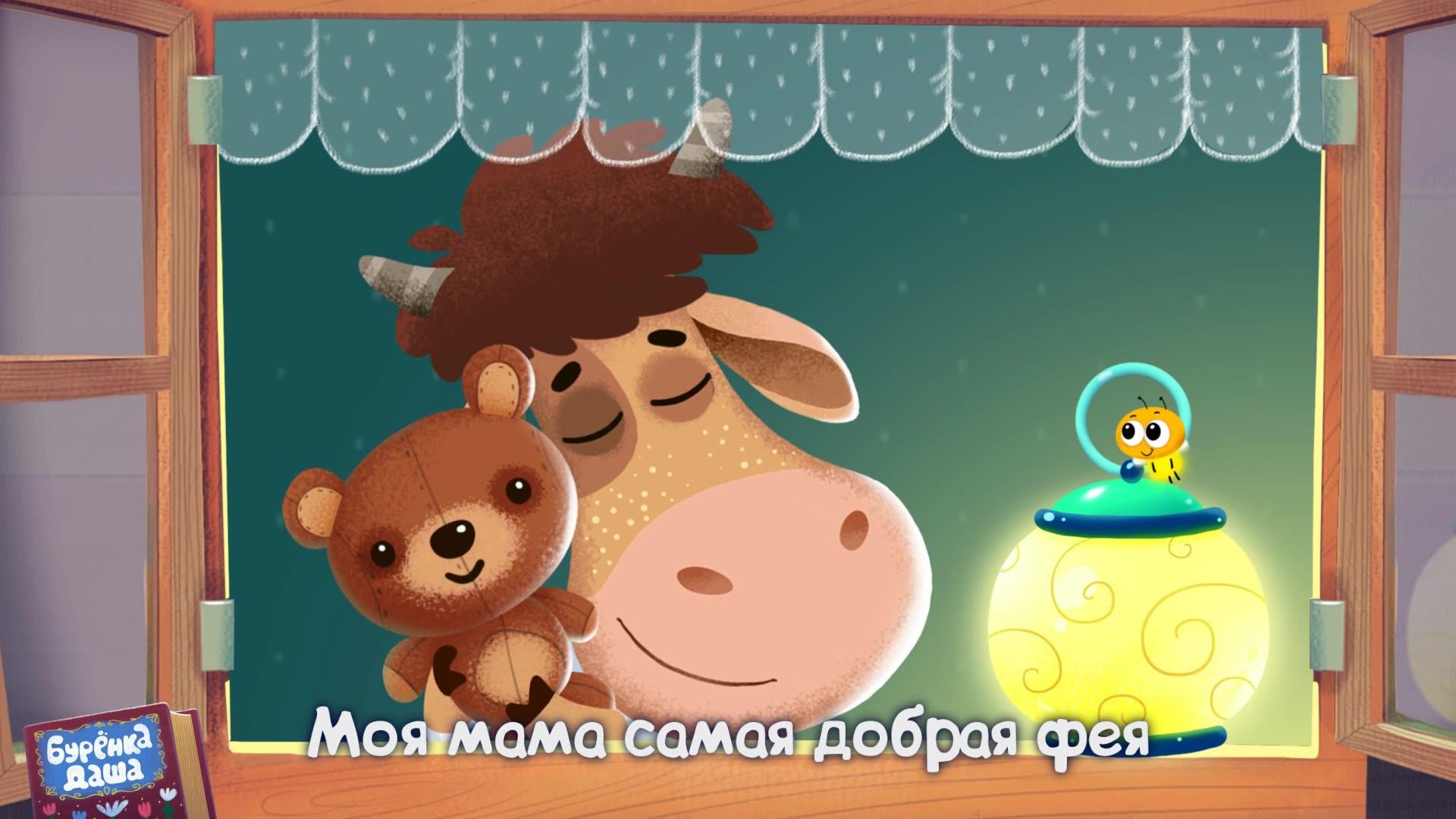 Буренка Даша - Серия 20