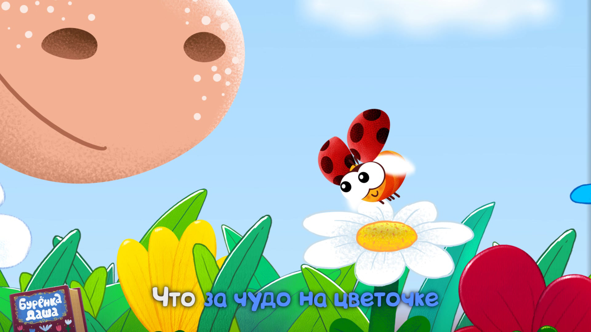 Буренка Даша - Серия 8