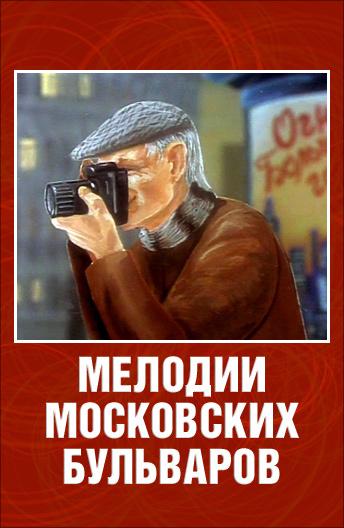 Мелодии московских бульваров