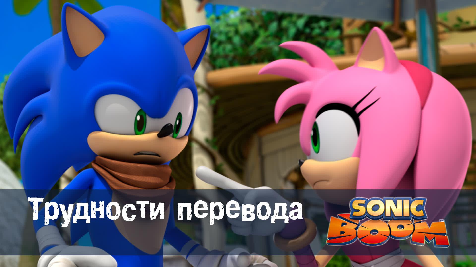Соник Бум - Серия 3