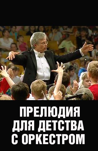 Прелюдия для детства с оркестром