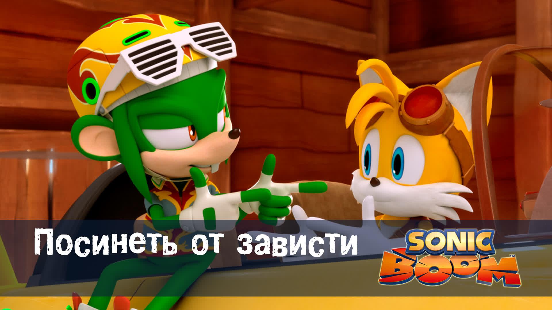Соник Бум - Серия 28