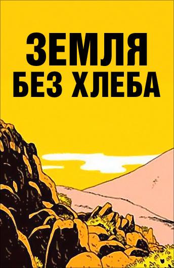 Земля без хлеба