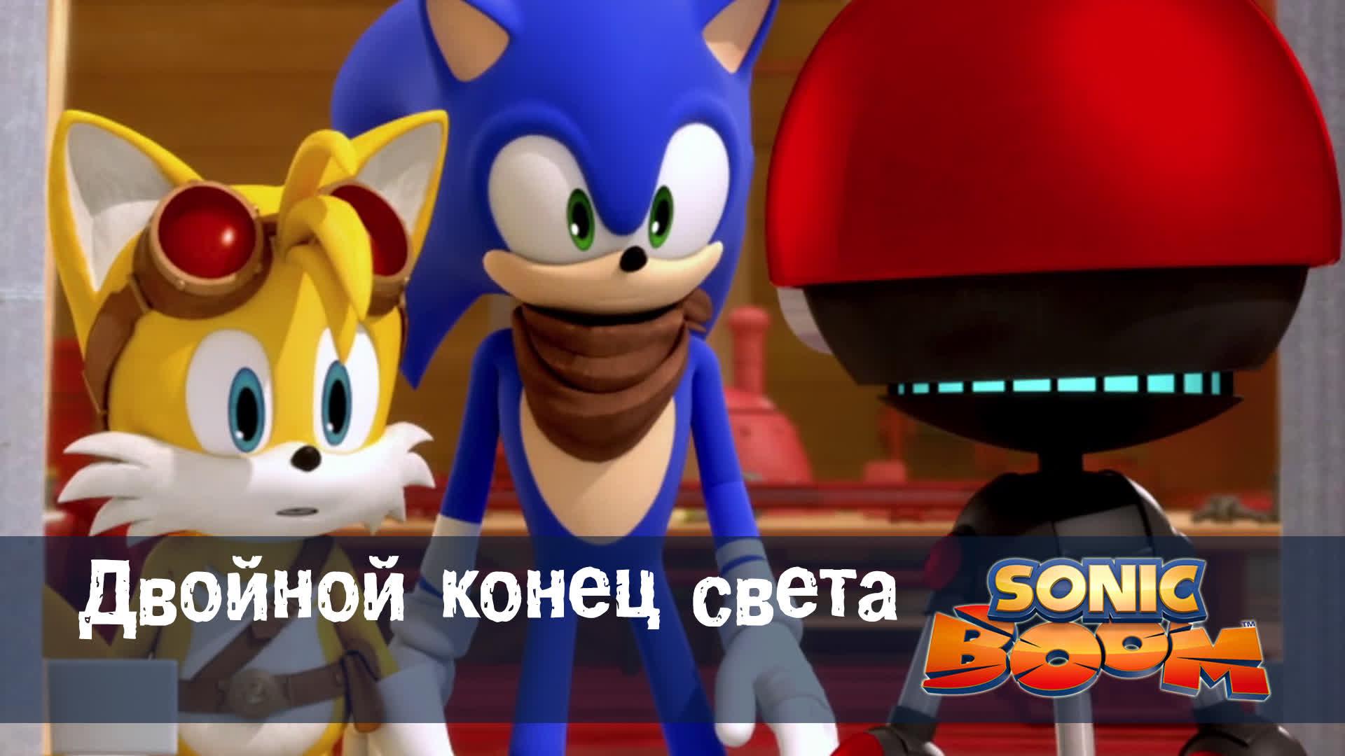 Соник Бум - Серия 7