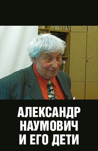 Александр Наумович и его дети