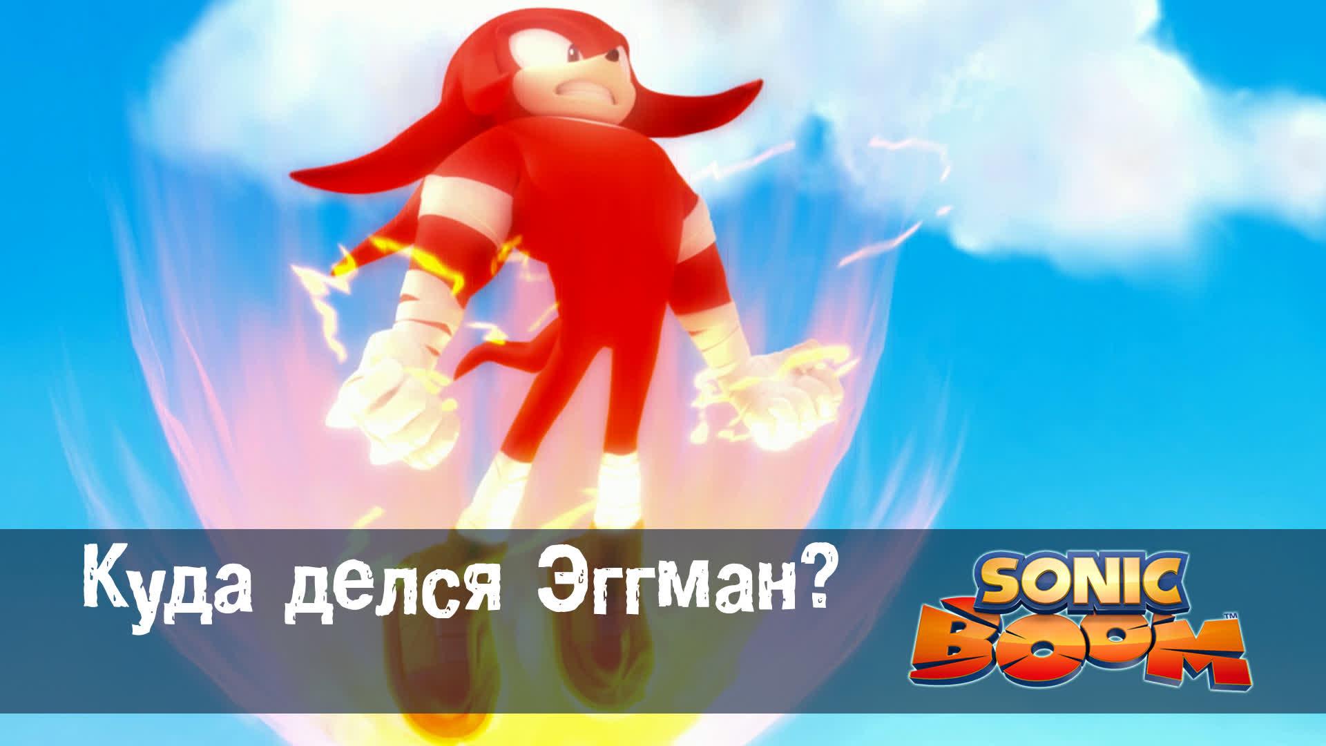 Соник Бум - Серия 10