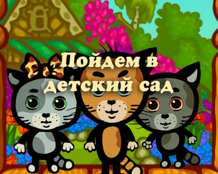 Три котёнка - Серия 6