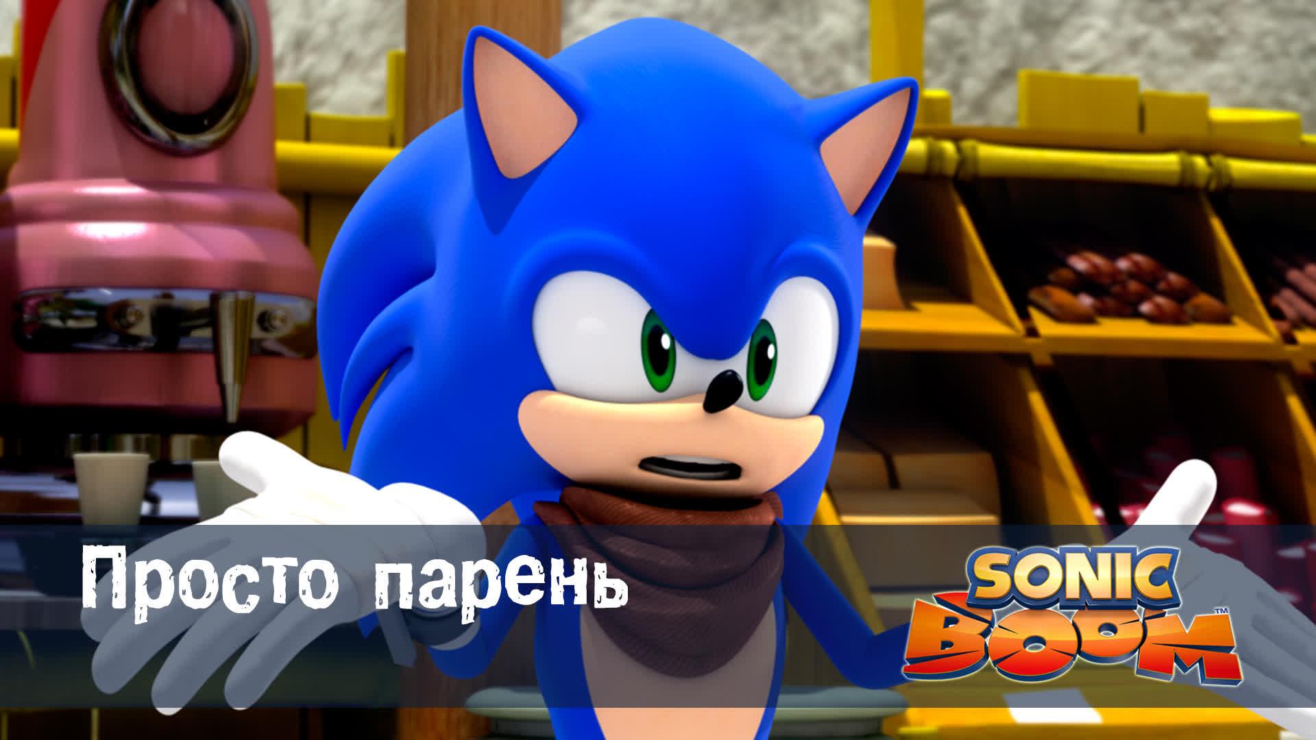 Соник Бум - Серия 34
