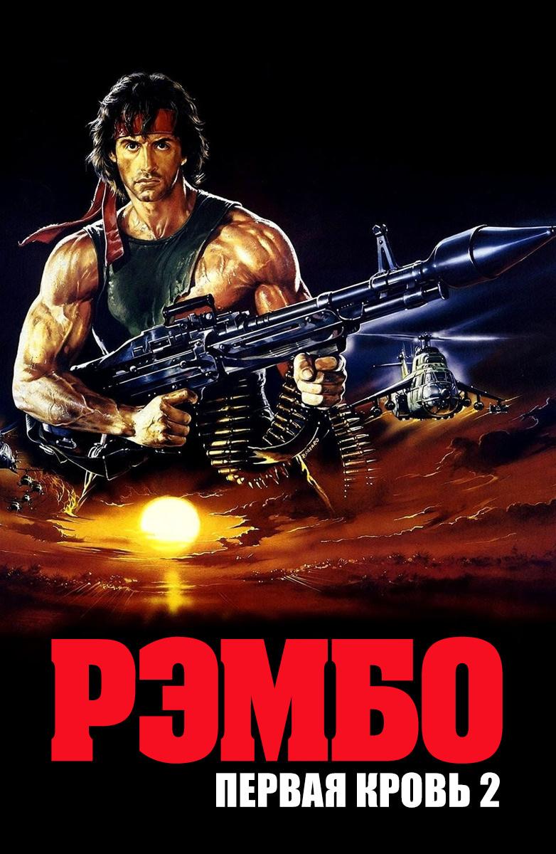 Рэмбо: Первая кровь2