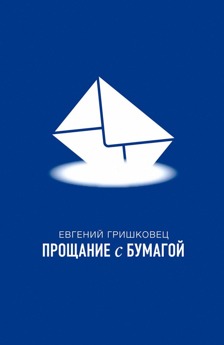 Евгений Гришковец: Прощание с бумагой