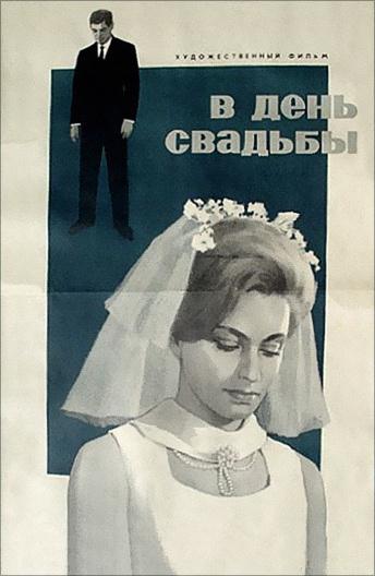В день свадьбы