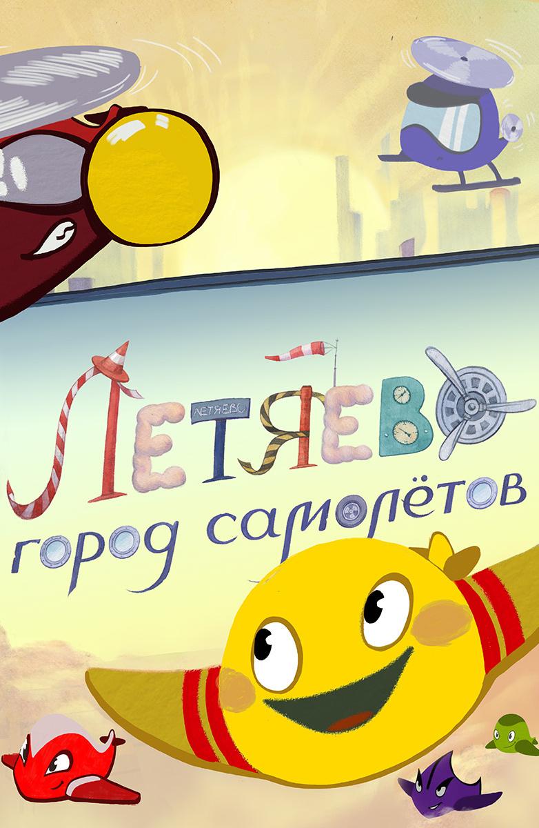 Летяево: Город самолетов