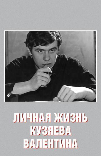 Личная жизнь Кузяева Валентина