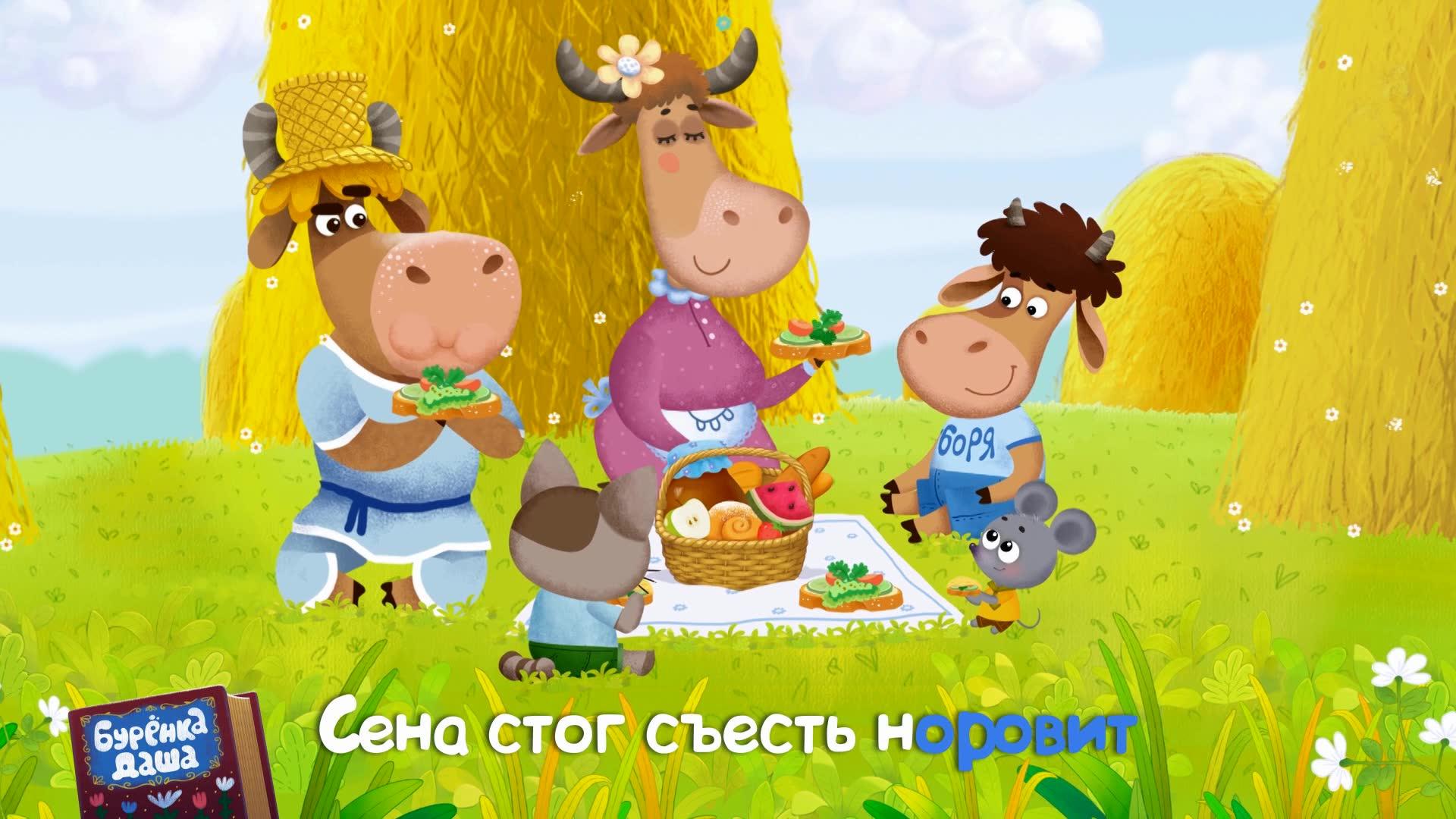 Буренка Даша - Серия 37