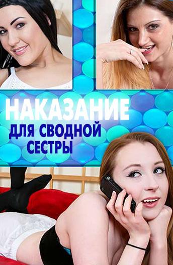 erotika-filmi-nakazanie-devushka-s-angelskim-lichikom-porno-aktrisa