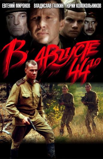 В рамках акции кино в твоем дворе 21 августа жители ставрополя увидят фильм о войне в августе 44-го