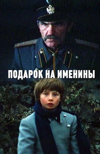 Подарок на именины (на украинском языке)