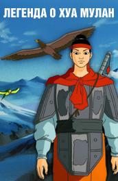 Легенда о Хуа Мулан