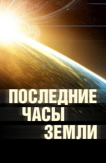 Последние часы Земли