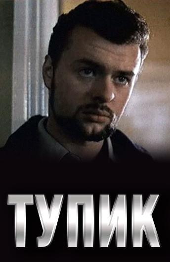 Тупик (на украинском языке)