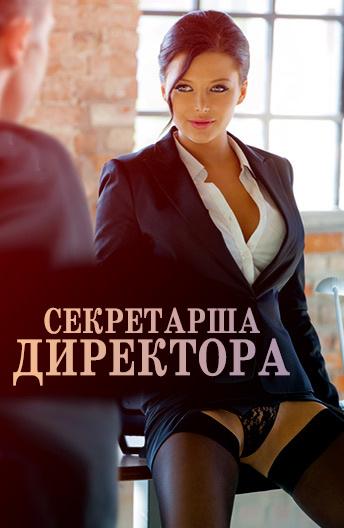 Эротические игры на телефон развратная секретарша 1