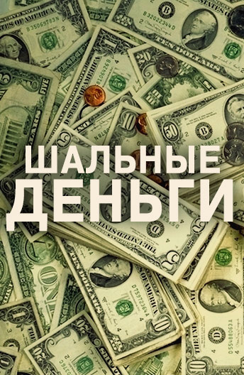 Шальные деньги