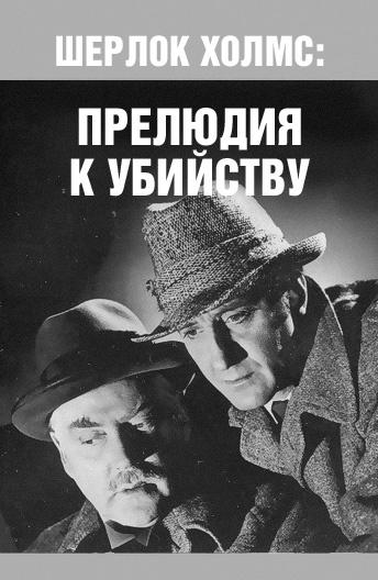 Шерлок Холмс: Прелюдия к убийству