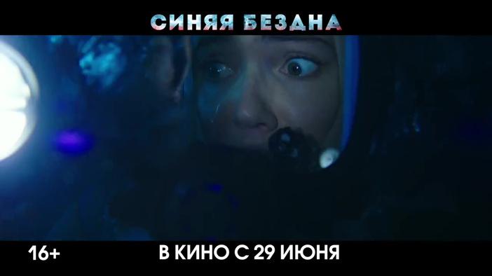 Фильмы 2018 синяя бездна