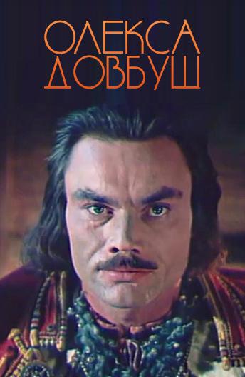 Олекса Довбуш (на украинском языке)