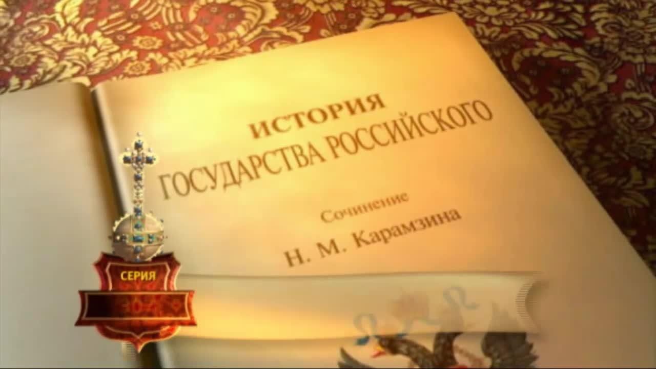 История Государства Российского / Въезд Марины в столицу. Новые причины к негодованию