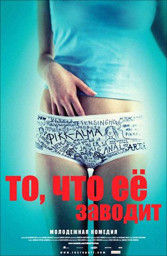 Молодежные порно комедии 2011