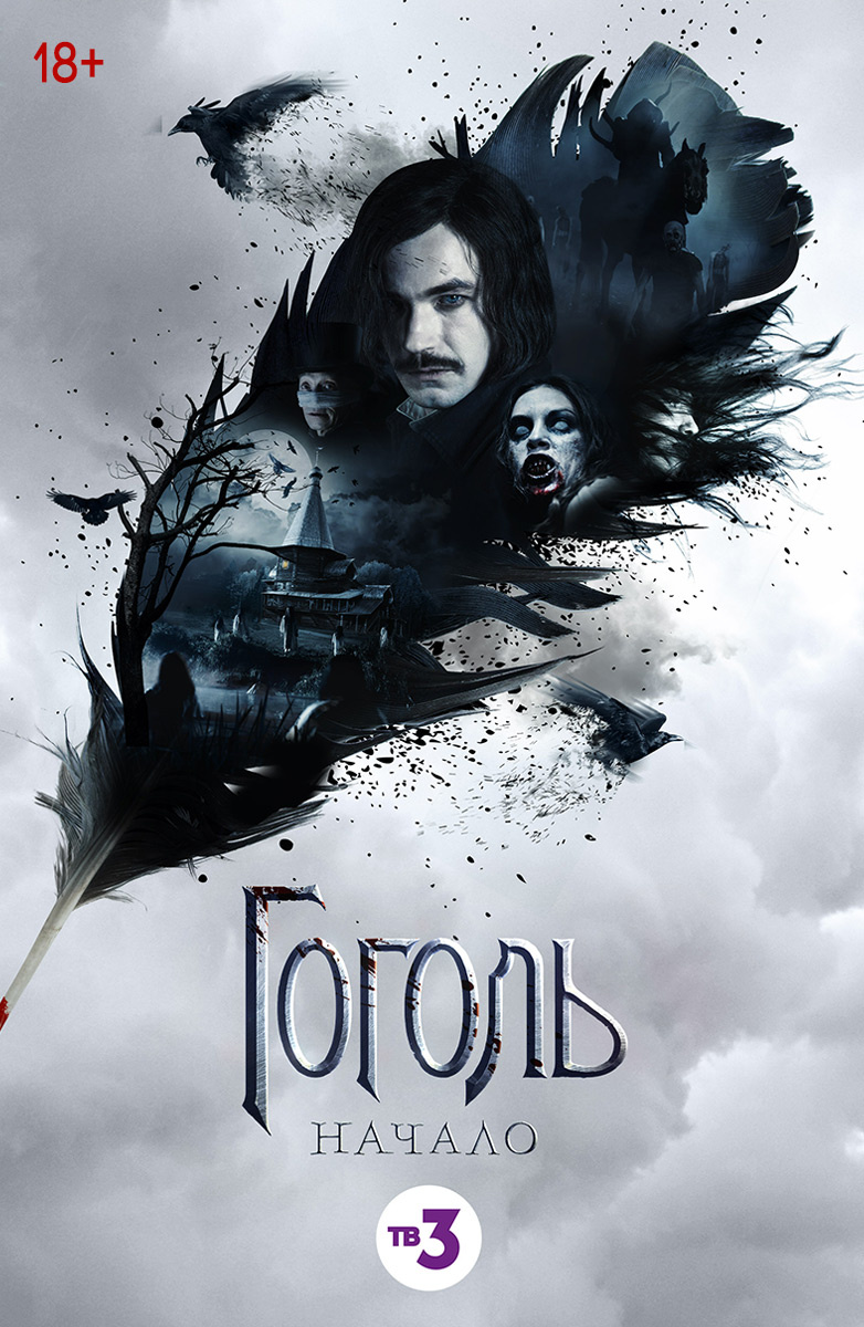 Гоголь. Начало (18+)