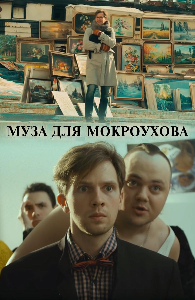 Муза для Мокроухова