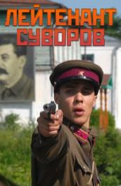 Лейтенант Суворов