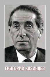 Григорий Козинцев