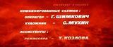 Корона Российской империи, или Снова неуловимые - Серия 1