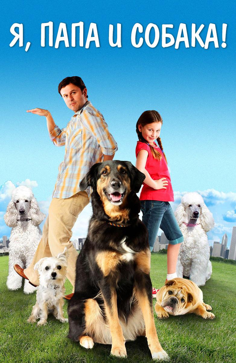 Я, папа и собака!